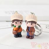 買一送一 小男孩汽車鑰匙扣情侶鑰匙鏈背包裝飾掛件【聚可愛】