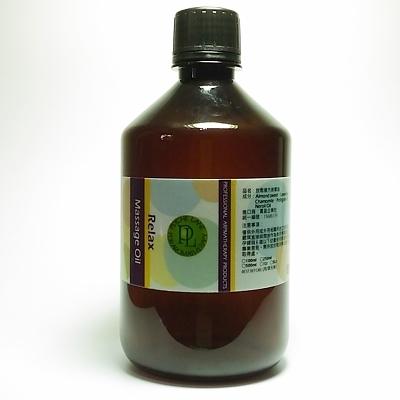 PL 放鬆複方按摩油 500ml。Relax Massage Oil
