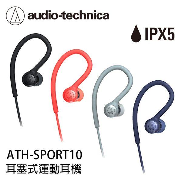 【94號鋪】鐵三角ATH-SPORT10 有線運動耳機 (加購藍芽接收器升級藍芽運動套組 只要990)