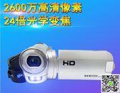 相機全新正品超高清數碼攝像機婚慶家用自拍錄像機旅游專業DV照相機。 印象部落