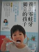 【書寶二手書T5/養生_MQW】養出零蛀牙.獨立的孩子:0~6歲的牙齒保健術_朝田芳信