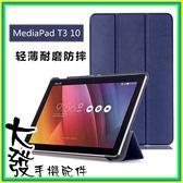 華為 MediaPad T3 10 纖薄三折犀牛皮質感平板套 智能休眠側掀可立式 多彩色系超薄平板保護套