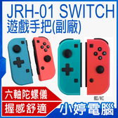 【免運+3期零利率】福利品 JRH-01 SWITCH手把 副廠joycon 無線連接 可安裝在主機上 六軸陀螺儀