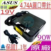 ASUS 90W 變壓器(原廠)-華碩 19V,4.74A,UX51VZ,UX51,UX51V,B451,B551,PA-1900-42,PA-1900-48,圓口帶針