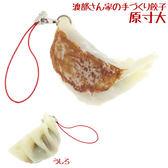 ❤Hamee 日本製 超逼真 美味食品系列 仿真食物造型 手機吊飾 (渡部家手工煎餃) [54-186787]