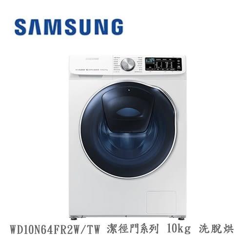 【獨家送洗顏儀 回函送平版電腦】SAMSUNG 三星 WD10N64FR2W 10公斤 洗脫烘 滾筒洗衣機