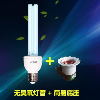 消毒燈 紫外線消毒燈紫外線殺菌燈臭氧消毒燈家用除?除臭  創想數位