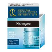Neutrogena露得清水活保濕3D晚安面膜50g【康是美】