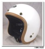 【ASIA 706 精裝 復古帽 安全帽】亮白/咖、內襯全可拆