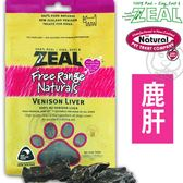 【培菓平價寵物網】ZEAL岦歐》紐西蘭點心-鹿肝-125g