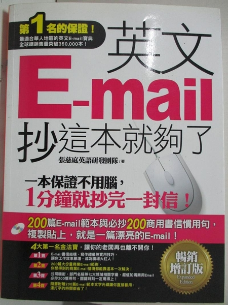 【書寶二手書T2/語言學習_EF6】英文E-mail,抄這本就夠了-暢銷增訂版_張慈庭