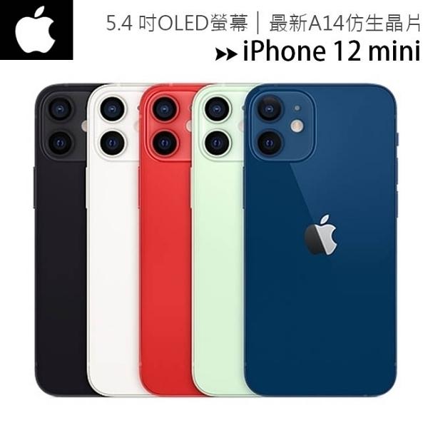 Apple iPhone12 Mini 5.4吋 128G 1200萬畫素 雙鏡頭 廣角鏡頭 IP68防水塵 智慧型手機