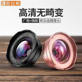 手機鏡頭廣角微距華為外接抖音攝像頭iPhoneX單眼7P相機6sigo 名購居家