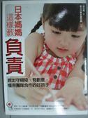【書寶二手書T2/親子_ZCN】日本媽媽這樣教負責_孫玉梅