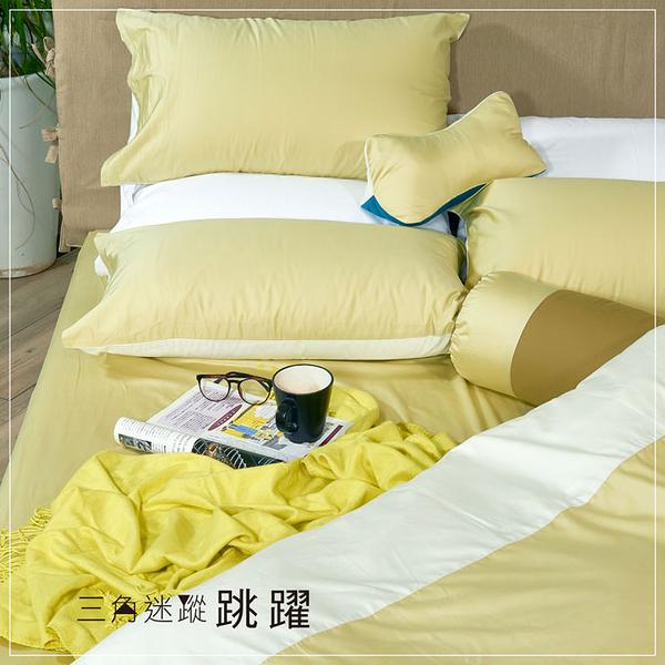 《60支紗》雙人床包薄被套四件式【跳耀】三角迷蹤 100%精梳棉-LITA麗塔寢飾-