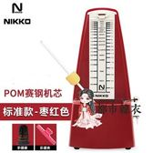 節拍器 日式進口機芯NIKKO機械節拍器鋼琴吉他架子鼓打拍器通用 2色
