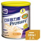 亞培 倍力素粉狀調養配方香橙口味(380...