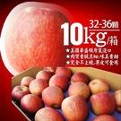 【屏聚美食】美國富士蘋果10kg(32-36顆/箱)