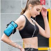 手機臂包手機臂套蘋果男女健身裝備手臂袋手腕包通用胳膊跑步手機臂包 雲朵走走