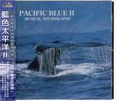 【停看聽音響唱片】【CD】藍色太平洋2