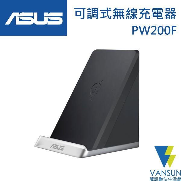 ASUS 華碩 PW200F Wireless Charging Stand 原廠 可調式無線充電器 【葳訊數位生活館】