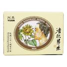 阿原肥皂-天然手工肥皂-清肌男生皂115g