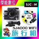 SAMGO SJ4000 WIFI 運動型防水攝影機【旅行組合包】 2吋大螢幕 sjcam公司貨 行車紀錄器