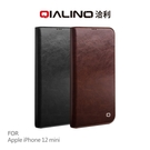 QIALINO Apple iPhone 12 mini (5.4吋) 真皮經典皮套