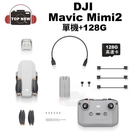 DJI 大疆 空拍機 Mavic Mini 2 單機版+128G 航拍機 小飛機 空拍機 4K 錄影 折疊式 公司貨