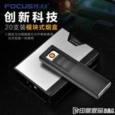 focus煙盒20支裝便攜軟包香菸盒個性創意男士帶USB充電打火機一體 印象家品