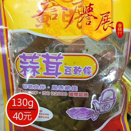 【譽展蜜餞】黃日香蒜茸豆干條 130g/40元