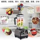 【台灣現貨 保固一年】商用奶茶店破壁機 打冰沙機刨冰碎冰機 料理榨果汁機 料理機