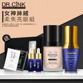 DR.CINK達特聖克 女神絲絨柔焦亮眼組【新高橋藥妝】CC霜+眼部精萃+保濕組