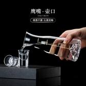 醒酒器 創意冰山醒酒器玻璃家用白酒分酒器小號酒壺100ml洋酒小扎壺飯店 WJ【米家科技】