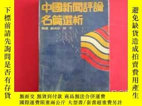 二手書博民逛書店罕見中國新聞評論名篇選析Y176068 顧勇華,陳 傑編著 河海