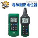 精準儀錶 巡線中斷點定位器 查線 抗幹擾 巡線 測試 電纜 MET-CL6816