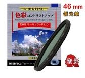 【】日本 MARUMI 46mm DHG CPL偏光鏡 (數位多層鍍膜) 彩宣公司貨