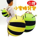 金德恩 蜜蜂立體小背包/兒童背包