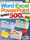 Word、Excel、PowerPoin...