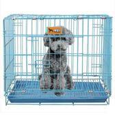 泰迪狗狗籠子大中小型犬圍欄柵欄貓籠子兔子籠兔籠子寵物用品 法布蕾輕時尚igo