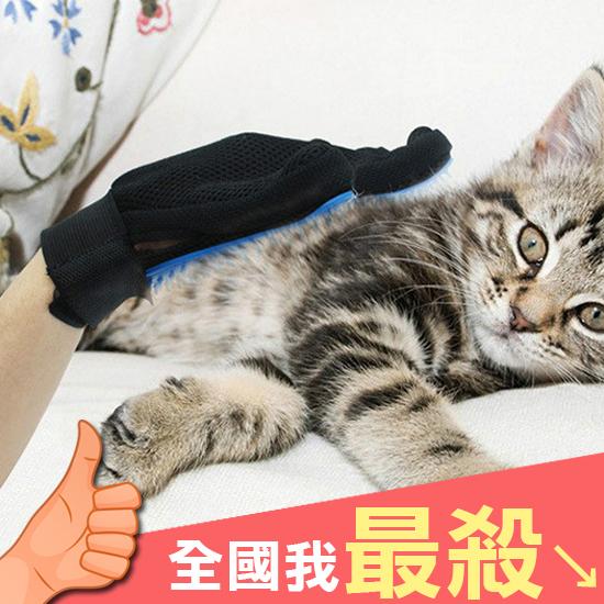 除毛手套 寵物 寵物洗澡手套 按摩手套 寵物用品 毛梳 安撫手套 寵物除毛手套【L167】米菈生活館