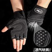 健身手套 男器械訓練啞鈴夏季護腕防扭傷防滑護手掌女半指運動手套 非凡小鋪