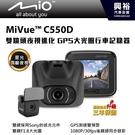 【MIO】MiVue C550D 雙鏡頭...