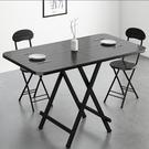 餐桌 可折疊桌餐桌家用小戶型簡易長方形小...