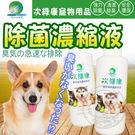 【培菓平價寵物網】次綠康》寵物用1L濃縮液