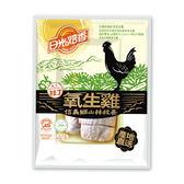 2*日光焙香桂丁氧生雞(土雞切塊)