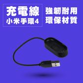 小米手環4 專用 充電線 閃充 結實 耐用 合金 充電線 小巧 USB 小米手環充電線