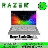 雷蛇 Razer Blade Stealth RZ09 輕薄窄邊筆電【13.3吋/i7-1065G7/16G/256G SSD/Buy3c奇展】