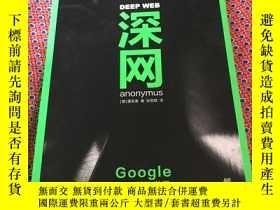 二手書博民逛書店罕見深網:Google搜不到的世界Y258891 匿名者 中國友