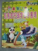 【書寶二手書T7/少年童書_ZJA】鴕鳥會把頭埋在沙裏嗎_九童國際文化